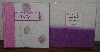 "MBA #4040-0083  ""Set Of 2 Books ""The Language Of Love & I Love You Soooo Much"""